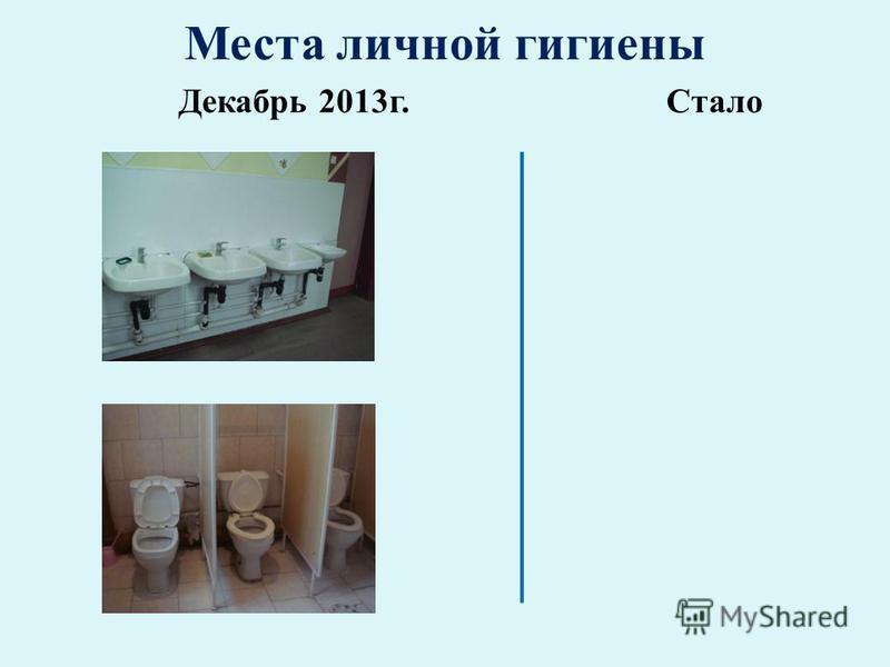 Места личной гигиены Декабрь 2013 г.Стало