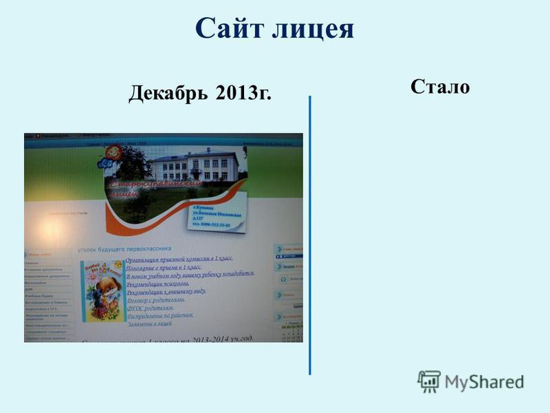 Сайт лицея Декабрь 2013 г. Стало