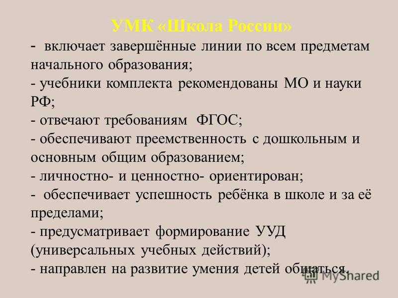 УМК «Школа России» - включает завершённые линии по всем предметам начального образования; - учебники комплекта рекомендованы МО и науки РФ; - отвечают требованиям ФГОС; - обеспечивают преемственность с дошкольным и основным общим образованием; - личн