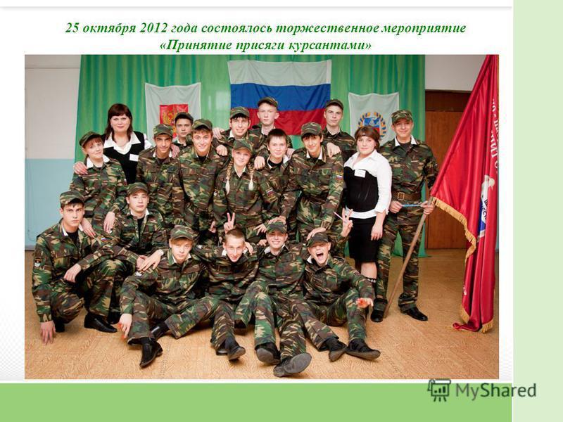 25 октября 2012 года состоялось торжественное мероприятие «Принятие присяги курсантами»