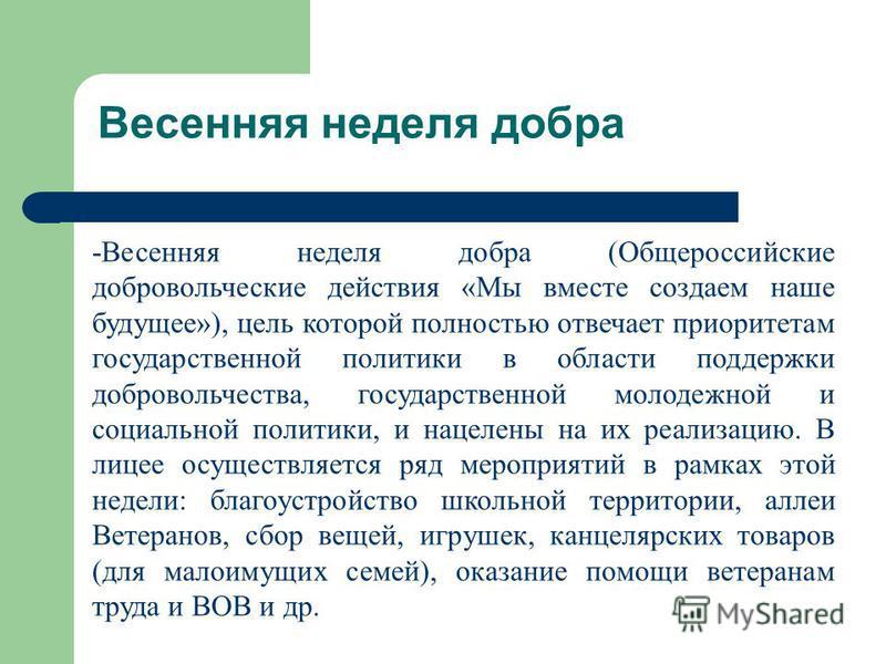 Весенняя неделя добра -Весенняя неделя добра (Общероссийские добровольческие действия «Мы вместе создаем наше будущее»), цель которой полностью отвечает приоритетам государственной политики в области поддержки добровольчества, государственной молодеж