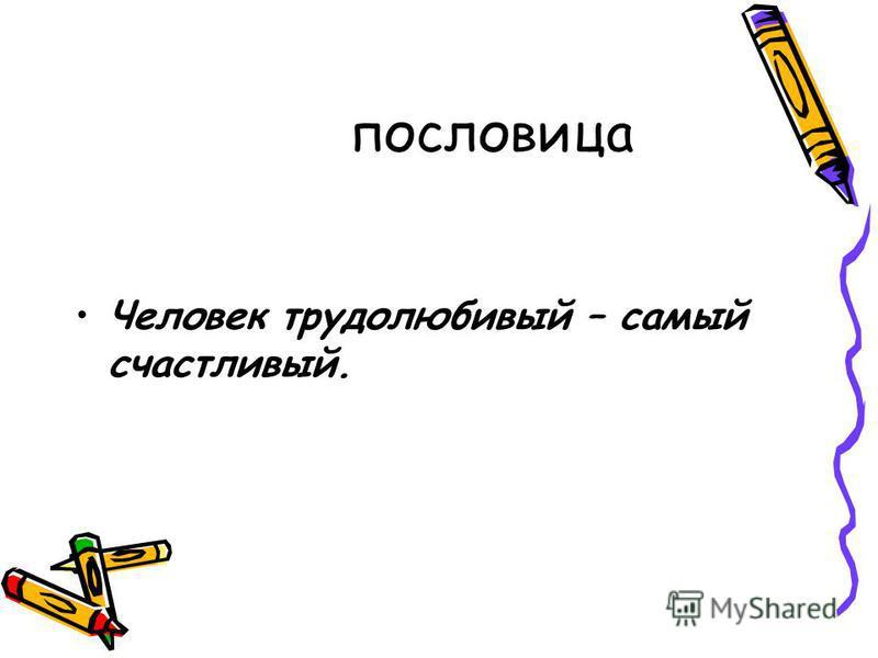 пословица Человек трудолюбивый – самый счастливый.