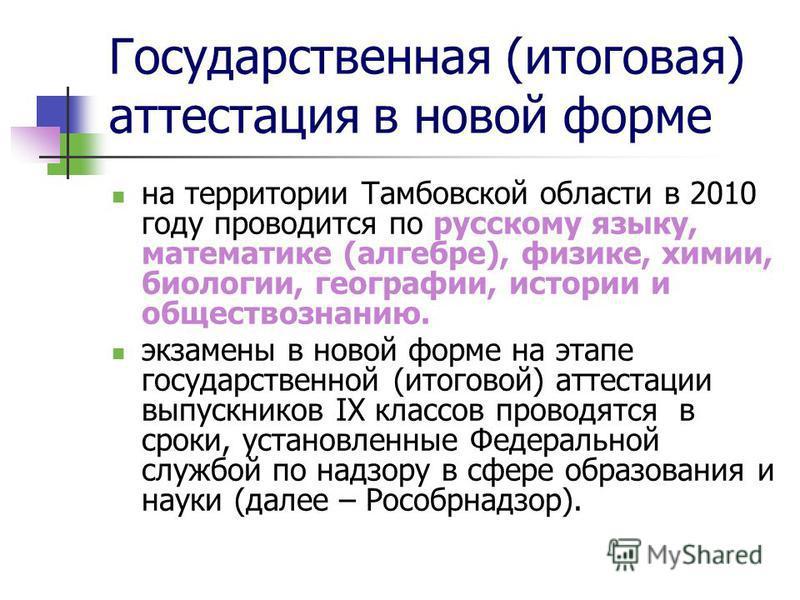 Государственная (итоговая) аттестация в новой форме на территории Тамбовской области в 2010 году проводится по русскому языку, математике (алгебре), физике, химии, биологии, географии, истории и обществознанию. экзамены в новой форме на этапе государ