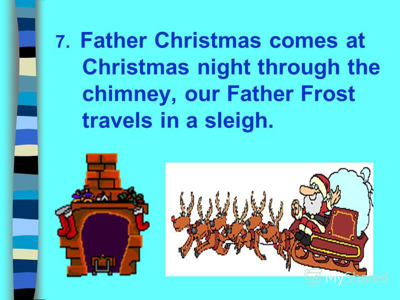 6. British children leave some brandy and mince pies for Father Christmas. Our children dont leave anything for Father Frost.