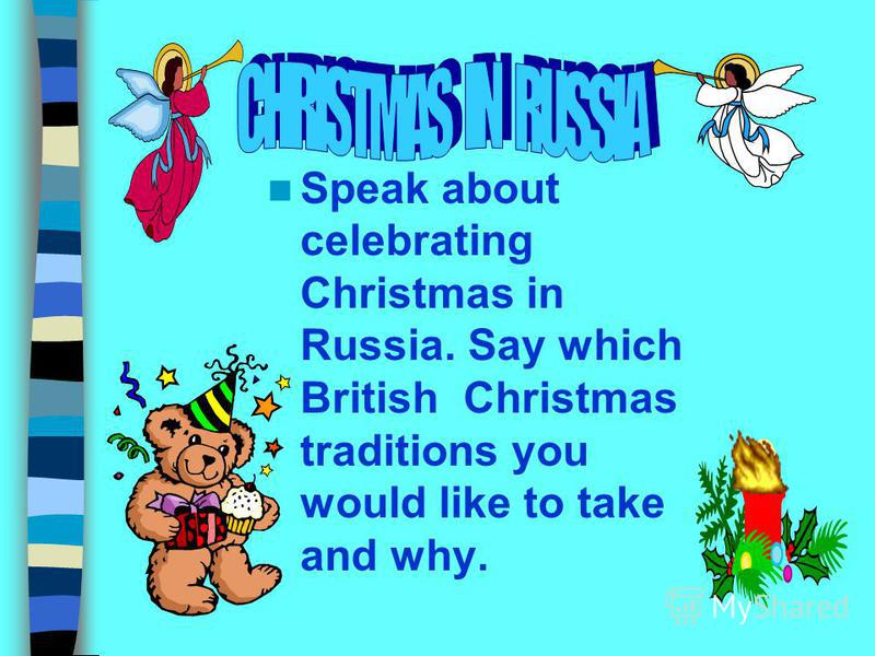 13. British people sing in their Christmas carols, We wish you a Merry Christmas…and a Happy New Year! Russian people sing other songs.