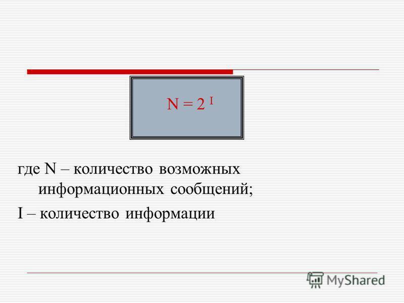 N = 2 I где N – количество возможных информационных сообщений; I – количество информации