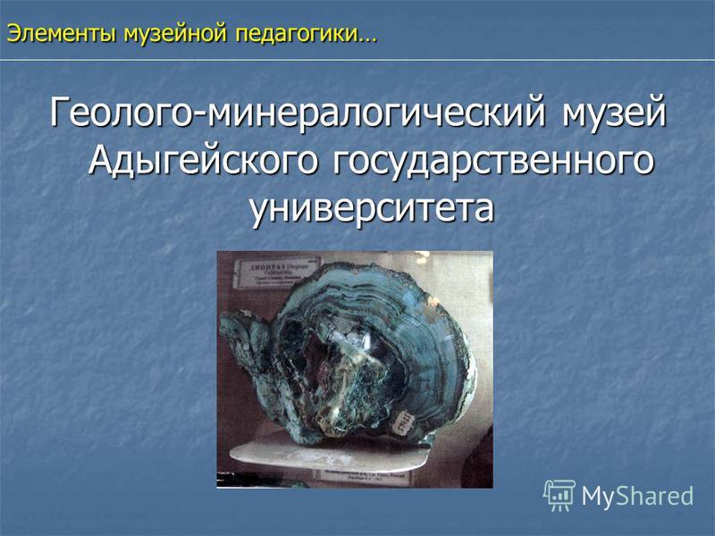 Элементы музейной педагогики… Геолого-минералогический музей Адыгейского государственного университета