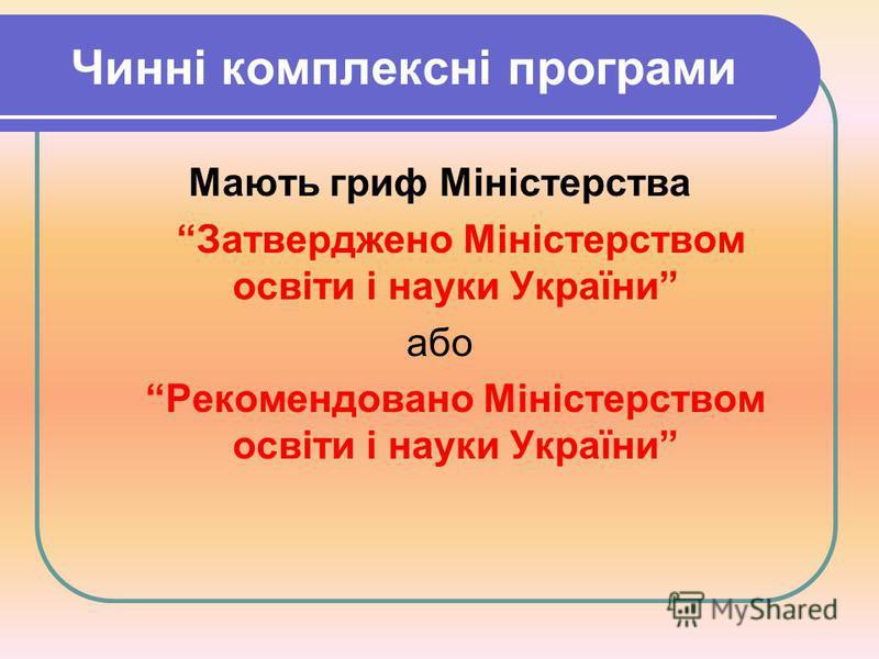 Чинні комплексні програми Мають гриф Міністерства Затверджено Міністерством освіти і науки України або Рекомендовано Міністерством освіти і науки України