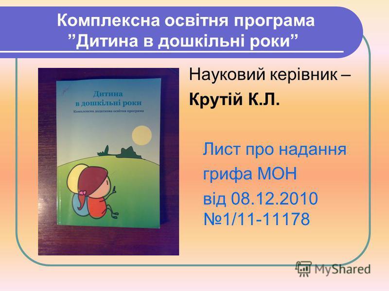 Освітня програма дитина в дошкільні роки [doc] все для студента.