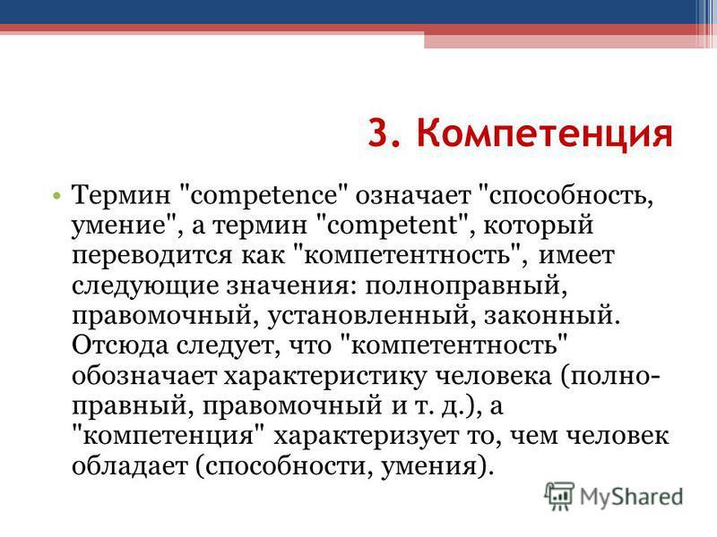 3. Компетенция Термин