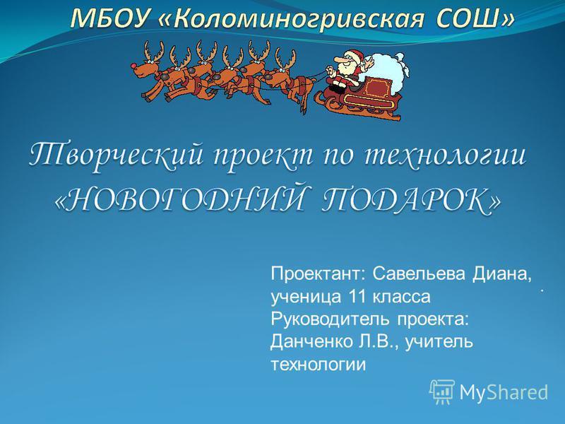 . Проектант: Савельева Диана, ученица 11 класса Руководитель проекта: Данченко Л.В., учитель технологии