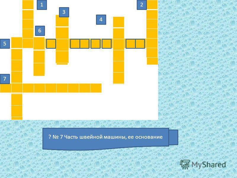 Ответы на ежедневный кроссворд № 4346 в