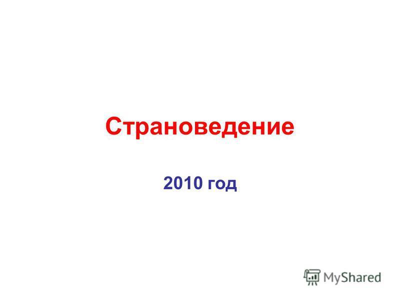 Страноведение 2010 год