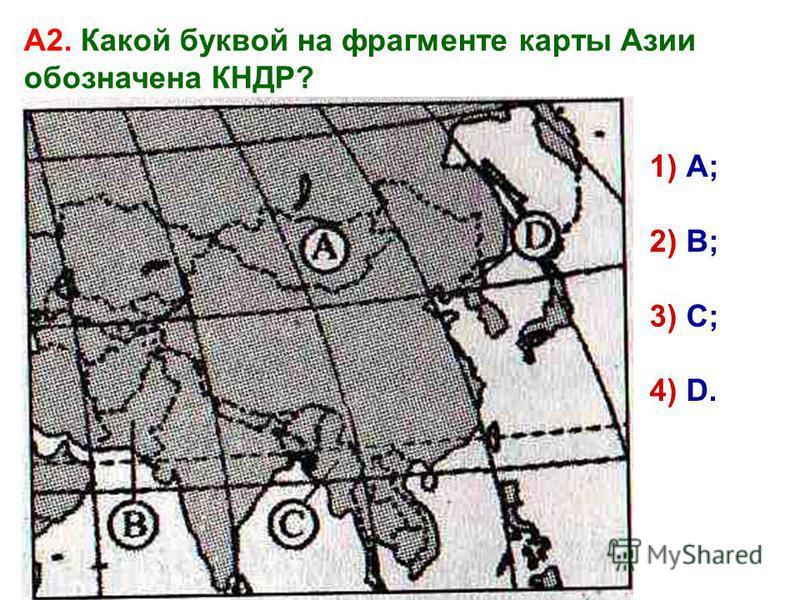 А2. Какой буквой на фрагменте карты Азии обозначена КНДР? 1) А; 2) В; 3) С; 4) D.
