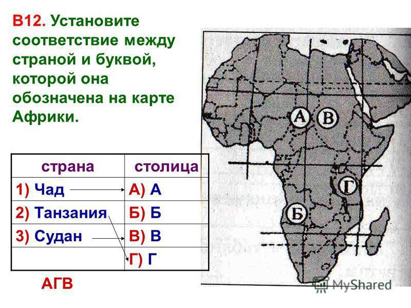В12. Установите соответствие между страной и буквой, которой она обозначена на карте Африки. странастолица 1) ЧадА) А 2) ТанзанияБ) Б 3) СуданВ) В Г) Г АГВ