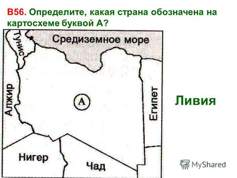 В56. Определите, какая страна обозначена на картосхеме буквой А? Ливия