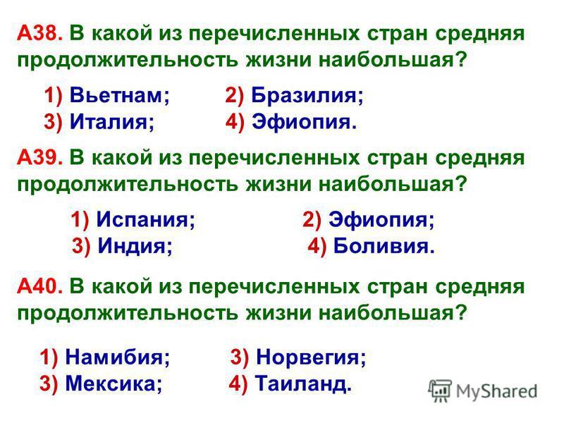 А38. В какой из перечисленных стран средняя продолжительность жизни наибольшая? 1) Вьетнам; 2) Бразилия; 4) Эфиопия. 2) Эфиопия; 3) Индия; 4) Боливия. А39. В какой из перечисленных стран средняя продолжительность жизни наибольшая? 1) Испания; А40. В