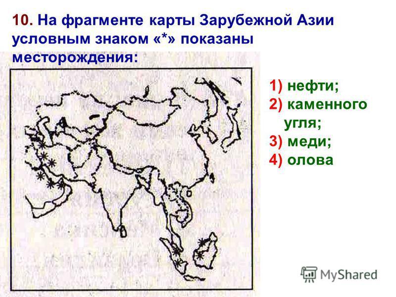 10. На фрагменте карты Зарубежной Азии условным знаком «*» показаны месторождения: 1) нефти; 2) каменного угля; 3) меди; 4) олова