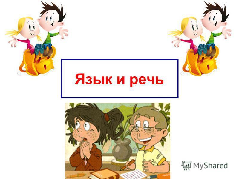 Язык и речь