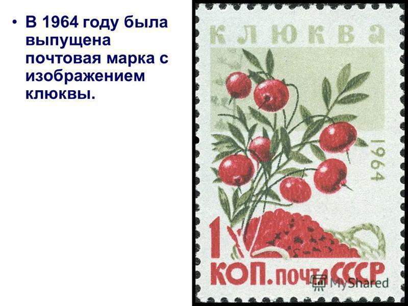 В 1964 году была выпущена почтовая марка с изображением клюквы.