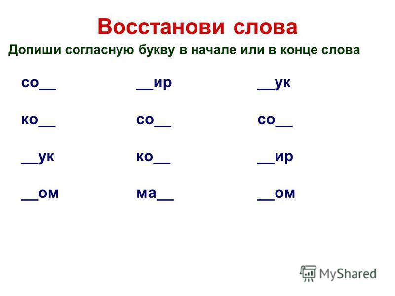 Восстанови слова со__ ко__ __ук __ом __ир со__ ко__ ма__ __ук со__ __ир __ом Допиши согласную букву в начале или в конце слова