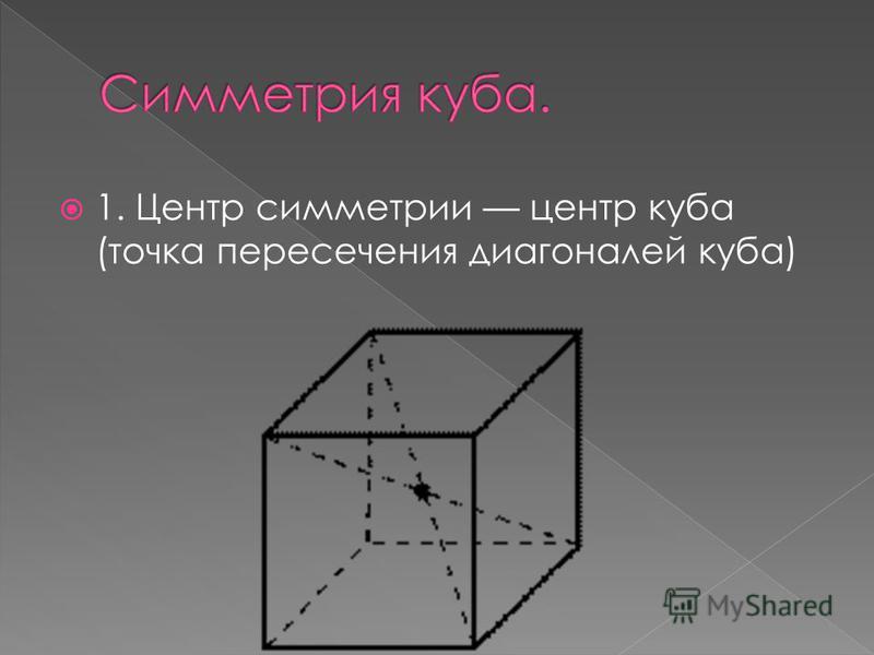 1. Центр симметрии центр куба (точка пересечения диагоналей куба)