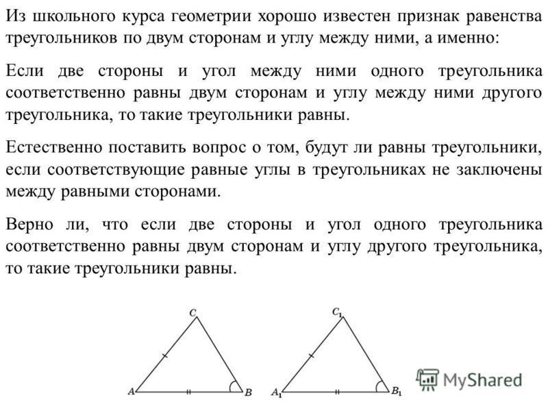 Из школьного курса геометрии хорошо известен признак равенства треугольников по двум сторонам и углу между ними, а именно: Если две стороны и угол между ними одного треугольника соответственно равны двум сторонам и углу между ними другого треугольник