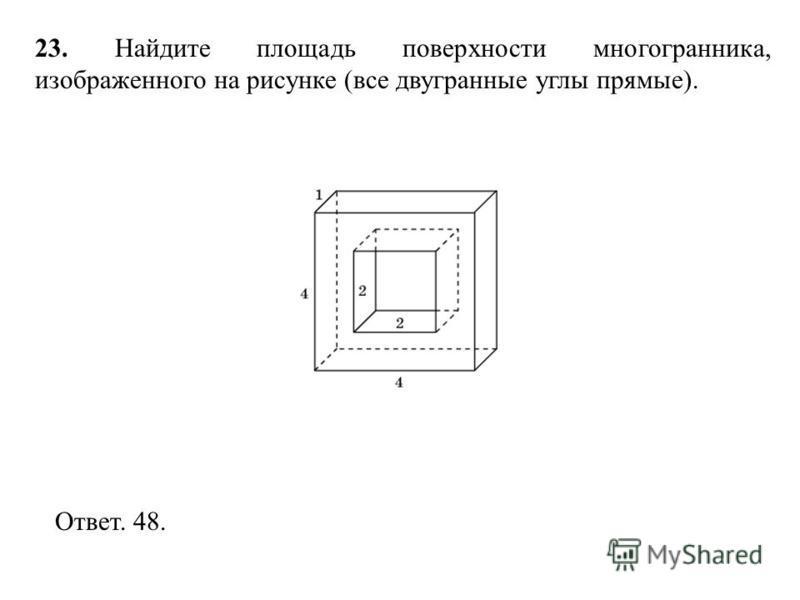 23. Найдите площадь поверхности многогранника, изображенного на рисунке (все двугранные углы прямые). Ответ. 48.