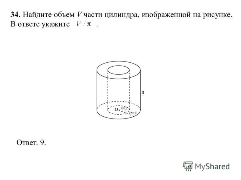 34. Найдите объем V части цилиндра, изображенной на рисунке. В ответе укажите. Ответ. 9.
