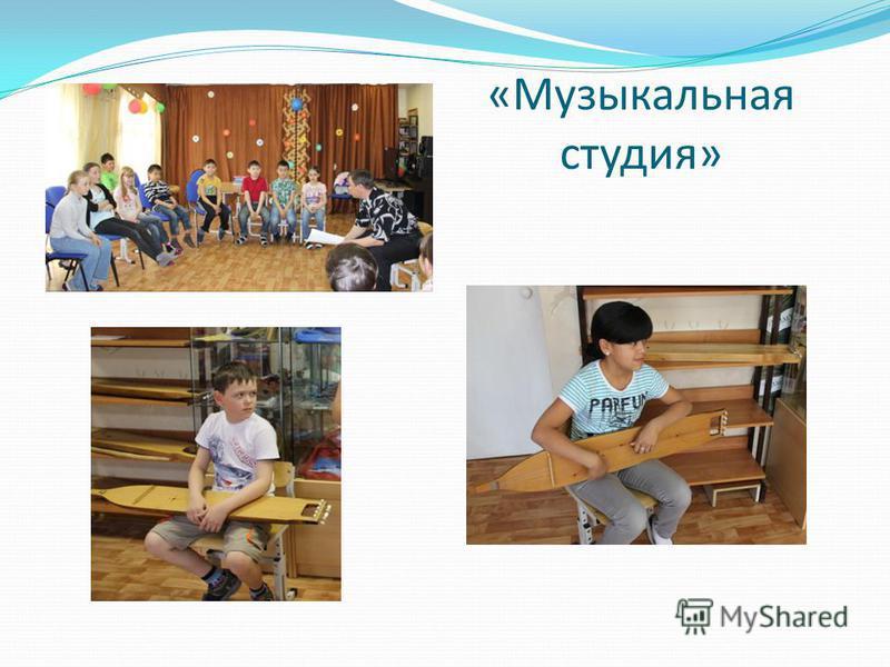 «Музыкальная студия»