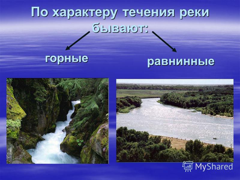 По характеру течения реки бывают: горные равнинные