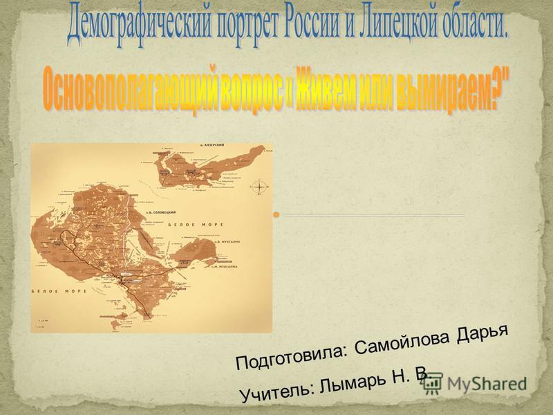Подготовила: Самойлова Дарья Учитель: Лымарь Н. В.