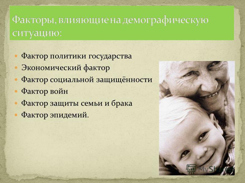 Фактор политики государства Экономический фактор Фактор социальной защищённости Фактор войн Фактор защиты семьи и брака Фактор эпидемий.
