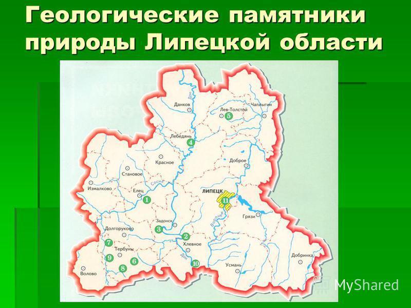 Геологические памятники природы Липецкой области