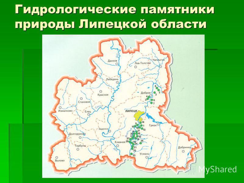 Гидрологические памятники природы Липецкой области