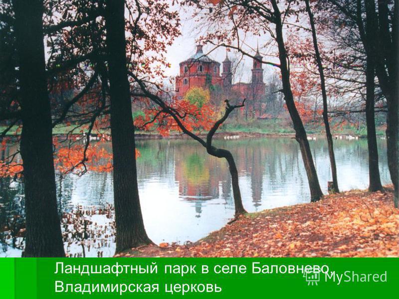 Ландшафтный парк в селе Баловнево, Владимирская церковь
