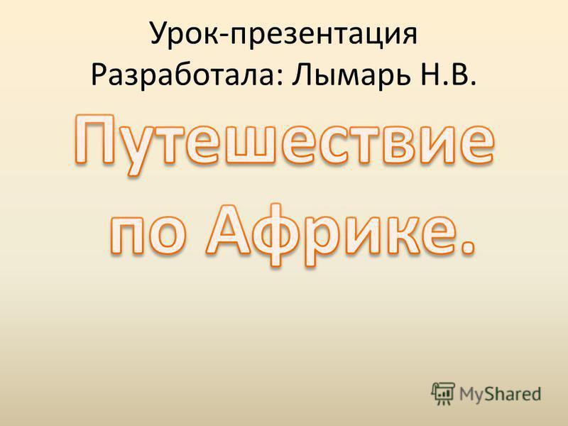 Урок-презентация Разработала: Лымарь Н.В.