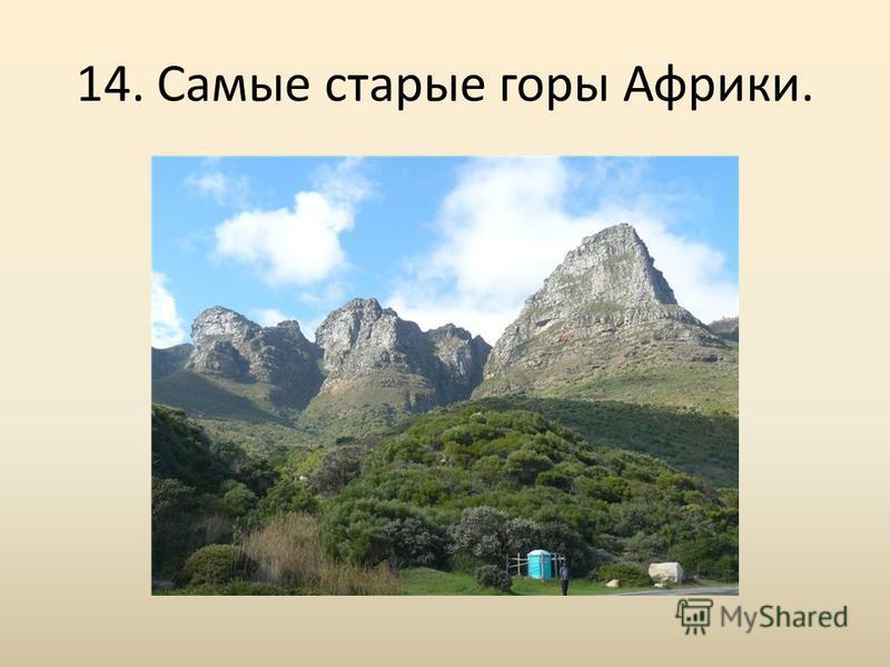 14. Самые старые горы Африки.