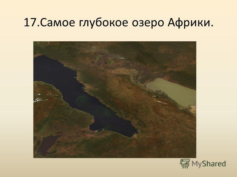 17. Самое глубокое озеро Африки.