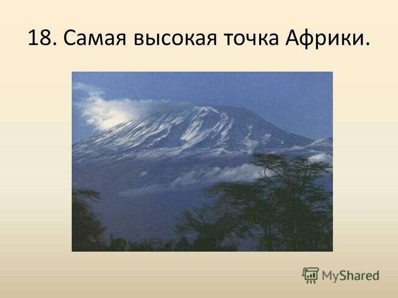 18. Самая высокая точка Африки.