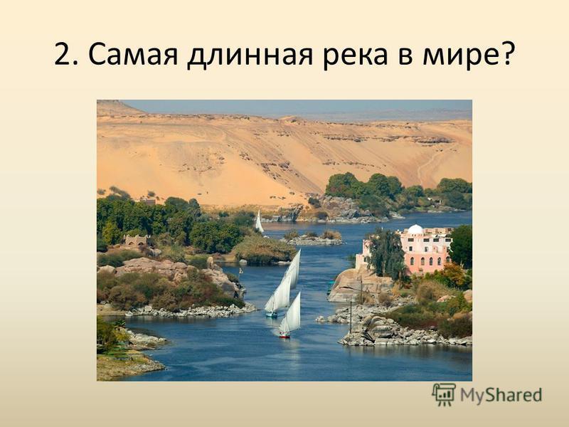 2. Самая длинная река в мире?