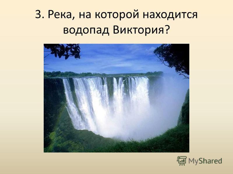 3. Река, на которой находится водопад Виктория?