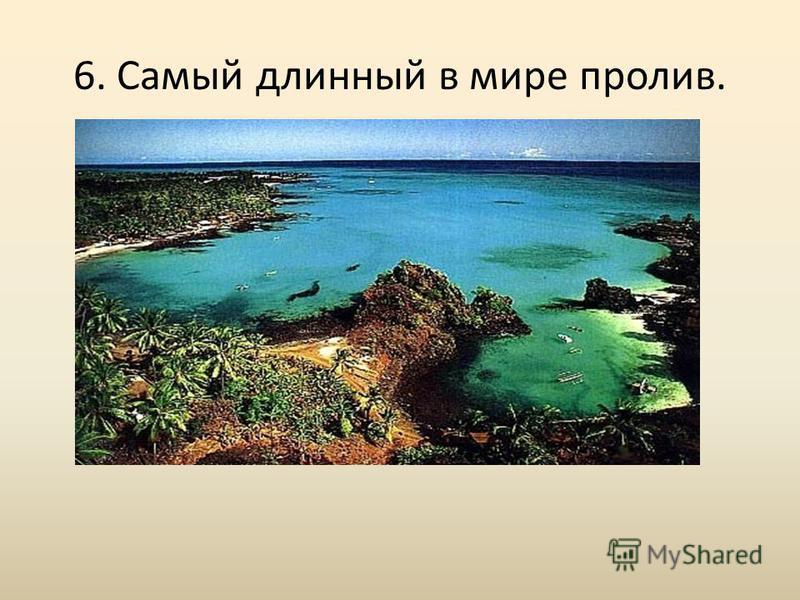 6. Самый длинный в мире пролив.
