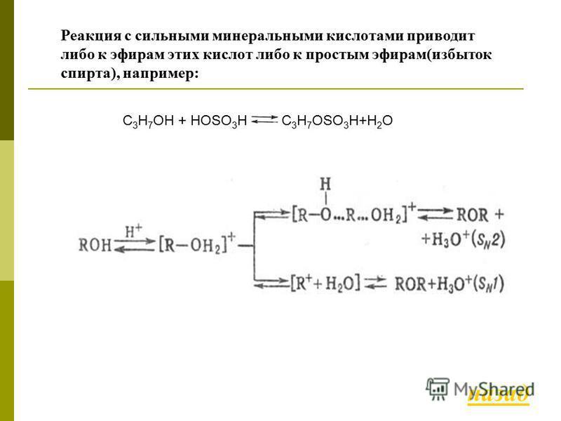 Реакция с сильными минеральными кислотами приводит либо к эфирам этих кислот либо к простым эфирам(избыток спирта), например: С 3 Н 7 ОН + HOSO 3 H C 3 H 7 OSO 3 H+Н 2 O назад