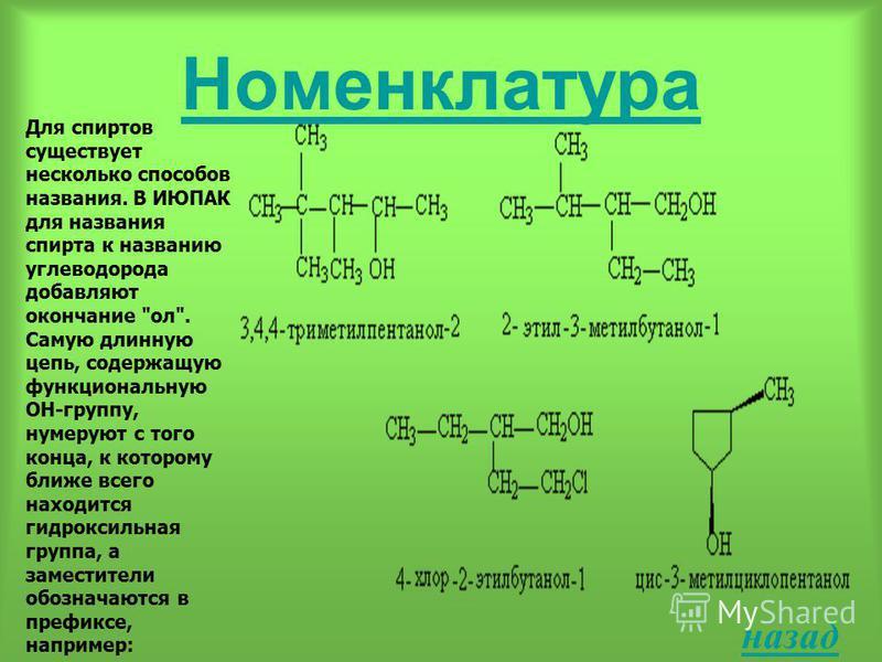 Номенклатура Для спиртов существует несколько способов названия. В ИЮПАК для названия спирта к названию углеводорода добавляют окончание