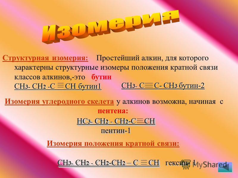 Алкины- ациклические углеводороды, содержащие в молекуле, помимо одинарных связей, одну тройную связь между атомами углерода. Находятся в состоянии sp-гибридизации участвует одна s-и одна р- орбиталь, а две р-обитали остаются негибридизованными. Пере