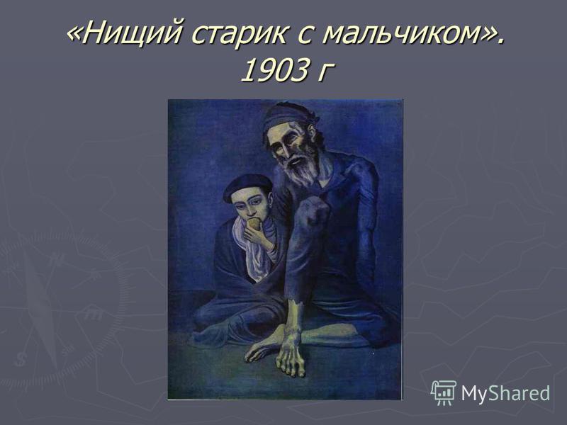 «Нищий старик с мальчиком». 1903 г