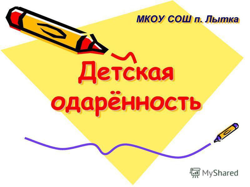 Детская одарённость МКОУ СОШ п. Лытка