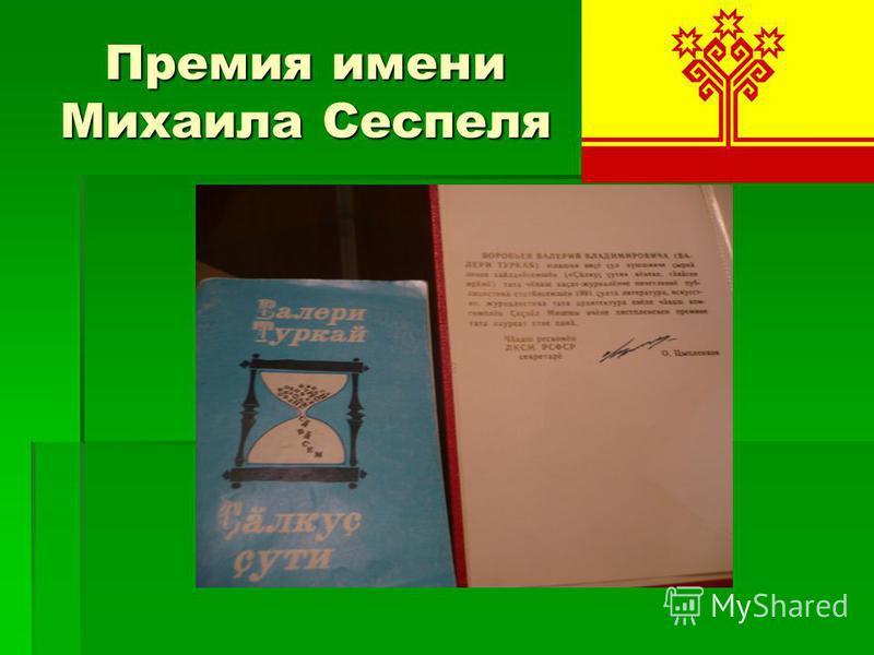Премия имени Михаила Сеспеля