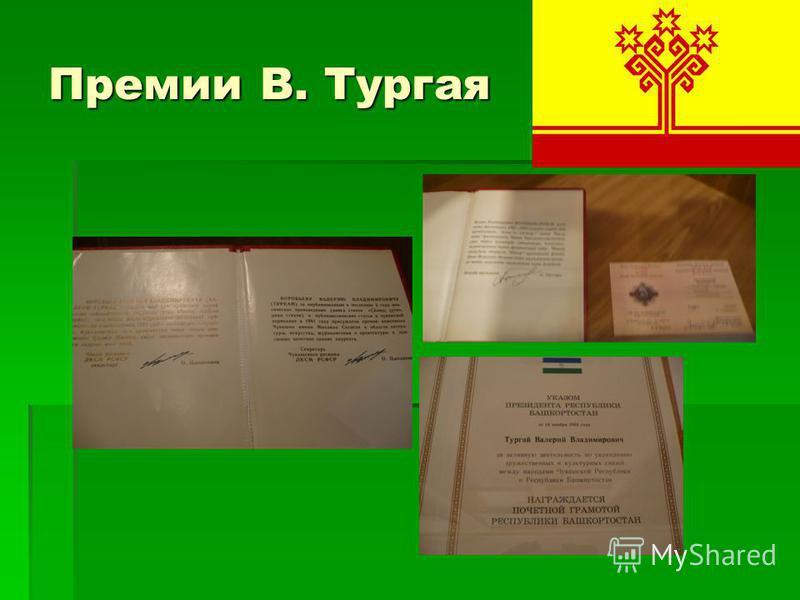 Премии В. Тургая